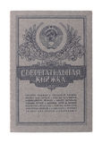 Soviet document. Savings book. The ancient Soviet document on a white background Stock Photos