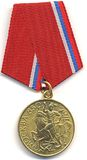 Soviet medal. Of 850 anniversary of Moscow city Stock Photo