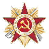 Soviet Medal, Order Of The Patriotic War Royalty Free Stock Images