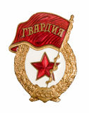 Soviet military badge. Isolated on white. Military badge from the former Soviet Union Stock Image
