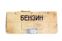 Soviet old plastic cover labeled petrol Royalty Free Stock Images