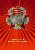 Soviet order of the October Revolution with red ribbon. Royalty Free Stock Photo