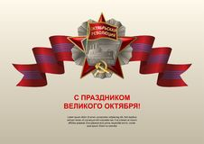 Soviet order of the October Revolution with red ribbon. Stock Image