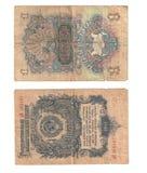 Soviet ruble money, USSR banknotes. Soviet ruble money of the USSR banknotes Stalin money 1947 Stock Photo