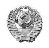 Soviet State Emblem - Russia. Isolated on white background Stock Image