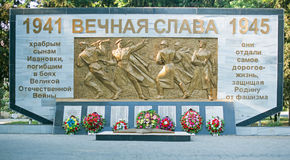 Soviet War Memorial. Soviet memorial at Soltankand, Azerbaijan to remember the sacrifices made during the Great Patriotic War  (WWII Royalty Free Stock Photography