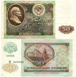 Sovjet benamingsvoordeel van 50 roebels Stock Afbeelding