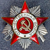 Sovjetisk beställning av det patriotiska kriget Arkivfoton