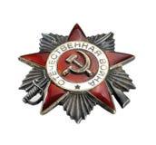 Sovjetisk beställning av det patriotiska kriget på vit bakgrund Royaltyfri Foto