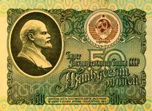 50 sovjetiska rubel av frigörare 1993 Arkivfoto