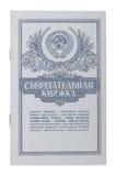 Sovjetiskt dokument Besparingbok Royaltyfria Foton
