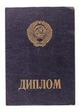 Sovjetiskt dokument diplom Royaltyfria Bilder