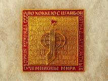 """Sovjetiskt emblem med inskriften ' Hockeyspelare av USSR-landslaget - värld champions"""" för 15 gånger; Faleristics royaltyfri foto"""