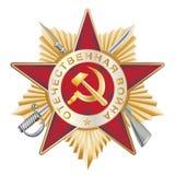 Sowjetische Medaille, Ordnung des patriotischen Krieges stock abbildung