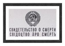 Sowjetisches Dokument Zertifikat auf Tod der UDSSR Lizenzfreies Stockfoto