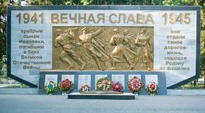 Sowjetisches Kriegdenkmal Lizenzfreie Stockfotografie