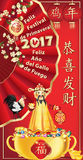 Spanish business greeting card for Chinese New Year 2017!. Spanish greeting card for Chinese New Year 2017. Spanish text: Happy Spring Festival! Happy New Year Stock Photo