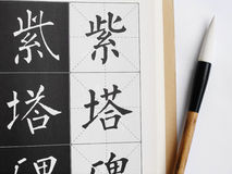 Spazzola cinese di calligrafia Fotografie Stock Libere da Diritti