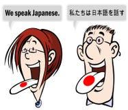 We speak Japanese. royalty free illustration