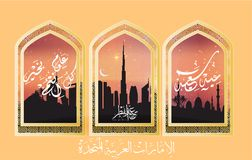 Islamic greeting card on the occasion of Eid al - Fitr for Muslims. Special Greeting Card for the people and the State of the United Arab Emirates on the Royalty Free Stock Images
