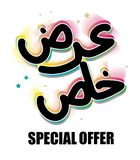 Special offer arabic letter style logo icon royalty free stock photography