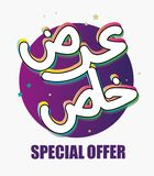 Special offer arabic letter style logo icon royalty free stock photos