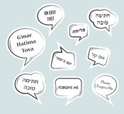Speech bubbles with traditional greetings for Yom Kippur Jewish holiday. I am sorry, easy fast , in Hebrew stock image