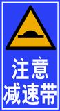 Speed breaker warning sign. Inscription translated as *Be careful. Reduce speed Stock Photography