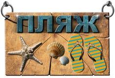 Spiaggia - insegna nella lingua russa Immagine Stock