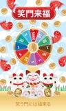 Spin lucky wheel Maneki Neko bless Royalty Free Stock Images