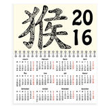 Spiral calendar with Chinese monkey hieroglyph Royalty Free Stock Photo