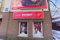 Sports pariant FONBET sur la rue de Bolshaya Pecherskaya Nizhny Novgorod Russie Images libres de droits