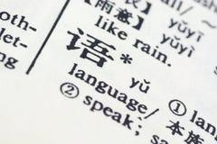 Sprache geschrieben auf Chinesen Lizenzfreie Stockfotos