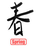 Spring calligraphy Stock Photo