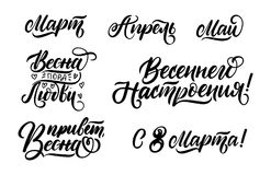 Spring calligraphy set in cyrillic. Inscriptions March, April, M royalty free illustration