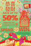Spring Chinese New Year green sale template Stock Photo