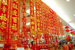 Spring Festival couplets Royalty Free Stock Photography