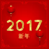Spring Festival for a Long Time Chinese New Year 2017 Calligraphy Characters. 2017 Spring Festival for Long Time Chinese New Year Calligraphy Characters Figures Royalty Free Stock Photo