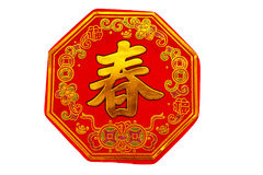 Spring Festival Royalty Free Stock Image