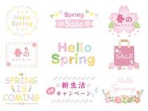 Spring logo set stock illustration