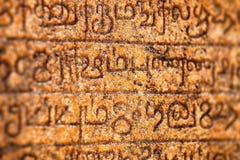 Sri Lanka, Polonnaruva Alte Aufschriften auf Wand Lizenzfreie Stockfotografie