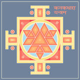 Sri Yantra - symbol of Hindu tantra formed by interlocking triangles that radiate out from the central point. Sacred geometry. Vector illustration of mystical Stock Image