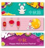 Ställ in kinesiska baner för Mitt--höst festival med kaninen, fullmånen, blommor arkivfoton