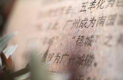 Stäng sig upp av kinesisk gravyr på en minnestavla i Seychellen royaltyfri bild