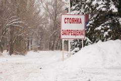 Stå ingen parkering på dentäckte vägen Royaltyfria Foton