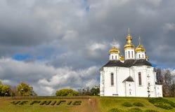 St凯瑟琳的教会,乌克兰 免版税库存照片