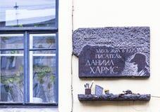 ST ΠΕΤΡΟΥΠΟΛΗ, ΡΩΣΙΑ - 29 ΝΟΕΜΒΡΊΟΥ 2015: Φωτογραφία της πινακίδας στις ζημιές σπιτιών Στοκ φωτογραφία με δικαίωμα ελεύθερης χρήσης