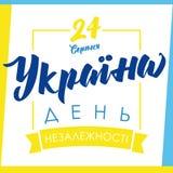 26st карточка ua Дня независимости Украины годовщины Стоковые Изображения