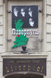 ST 彼得斯堡,俄罗斯- 2015年11月29日:酒吧-餐馆照片-棍打利物浦 免版税库存图片