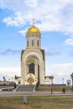 St. George`s Church on the Poklonnaya hill, Moscow. Royalty Free Stock Photo